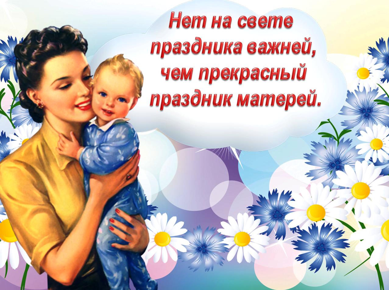 Поздравления и благодарности - Страница 3 Den_Materi.png1352560063
