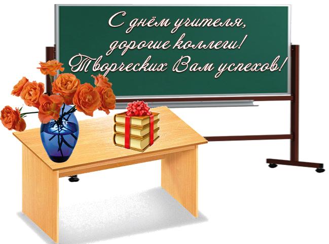 Поздравления учителям коллегам с днём учителя